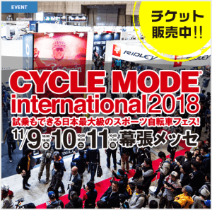 CYCLE MODE international2018出展のお知らせ