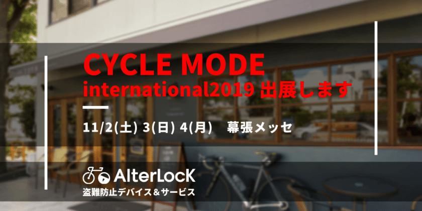 CYCLEMODE international 2019 出展のお知らせ